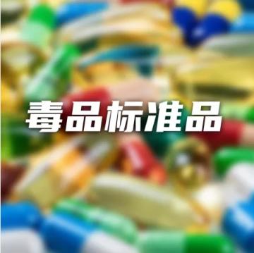毒品标准品(常见溶液)