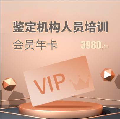 鉴定机构人员培训VIP会员年卡