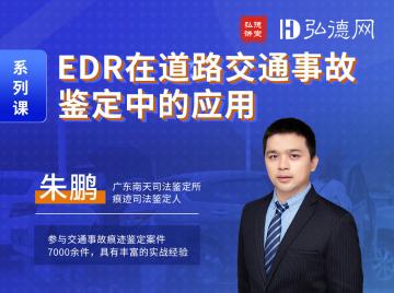 【弘德线上课】EDR在道路交通事故鉴定中的应用(2.5学时)