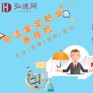 司法鉴定职业责任保险 雇主责任险 财产综合险