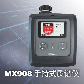 MX908 手持式质谱仪