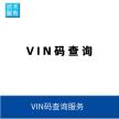 【技术服务】VIN码查询服务