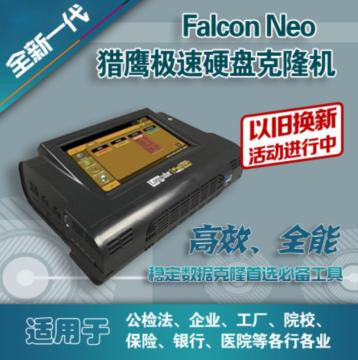 猎鹰Falcon Neo极速取证镜像机硬盘克隆机/硬盘拷贝机、复制机/免拆机克隆